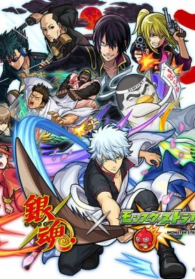 Gintama: Monster Strike-hen