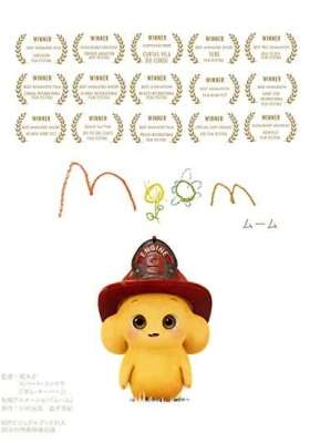 Moom: The Story of the Beginning