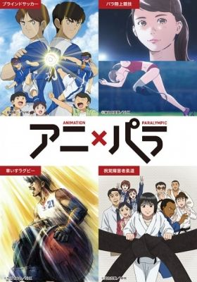 Animation × Paralympic: Who Is Your Hero?