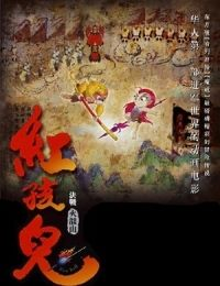 Fire Ball: Journey to the West