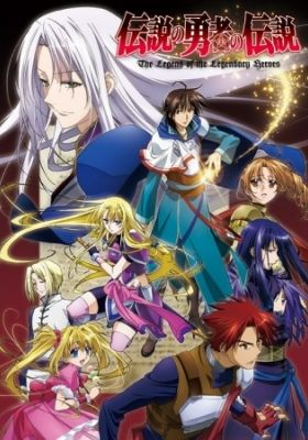 The Legend of the Legendary Heroes (Dub)
