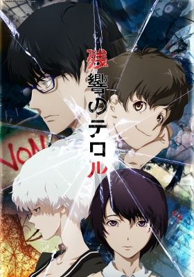 Terror in Resonance (Dub)