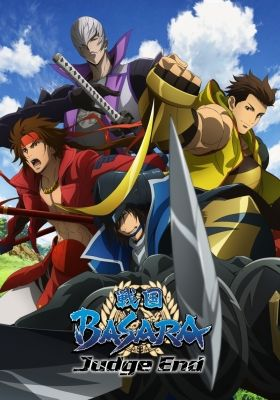 Sengoku BASARA: End of Judgement (Dub)