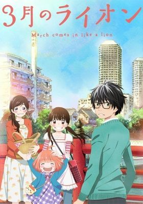 Marches Comes in Like a Lion: Special Omnibus Episode (Dub)