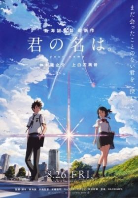 Your Name. (Dub)