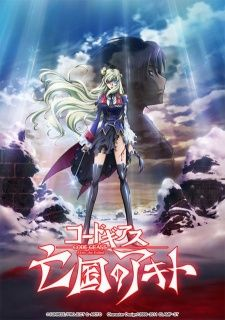 Code Geass: Akito the Exiled - To Beloved Ones (Dub)