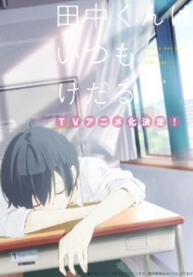 Tanaka-kun is Always Listless (Dub)