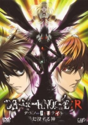 Death Note: Relight