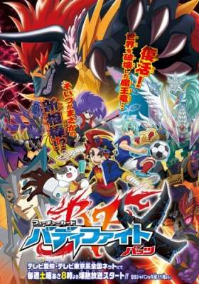 Future Card Buddyfight Battsu: All-Star Fight (Dub)