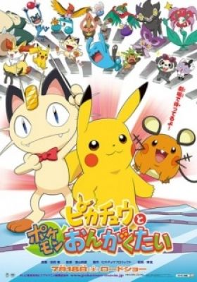 Pikachu and the Pokemon Music Squad