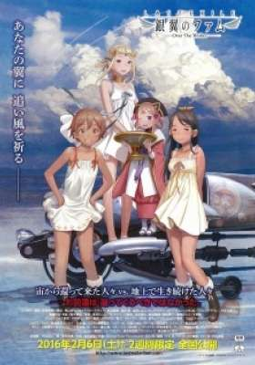Last Exile: Fam, the Silver Wing - Over the Wishes