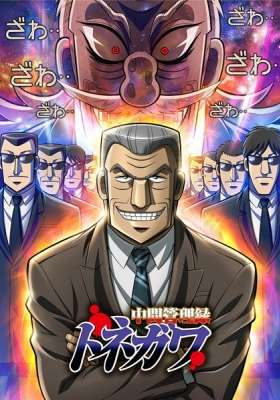 Mr. Tonegawa: Middle Management Blues (Dub)