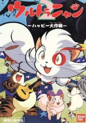 Ultra Nyan 2: The Great Happy Operation