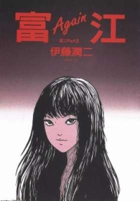 Junji Ito Collection: Tomie (Dub)