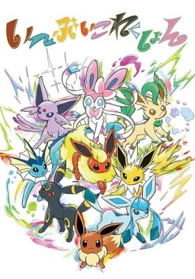 Eevee and Colorful Friends