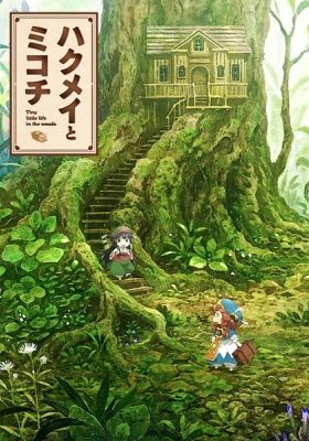 Hakumei and Mikochi (Dub)