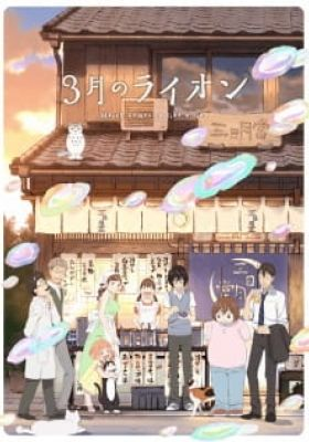 March Comes In Like A Lion 2nd Season (Dub)