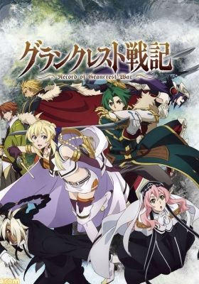 Record of Grancrest War (Dub)
