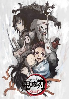 Demon Slayer: Kimetsu no Yaiba (Dub)