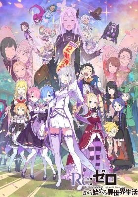 Re:ZERO -Starting Life in Another World- Director's Cut