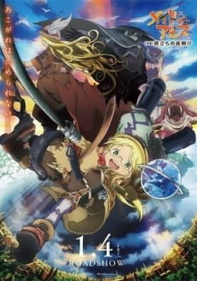 Made in Abyss: Journey's Dawn (Dub)