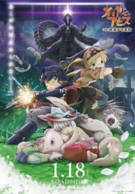 Made in Abyss Movie 2: Hourou Suru Tasogare (Dub)