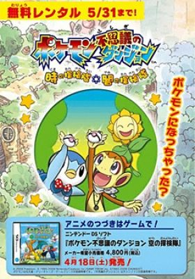Pokemon Mystery Dungeon: Explorers of Time and Darkness