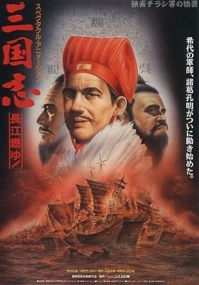 Great Conquest: Romance of Three Kingdoms (Dub)