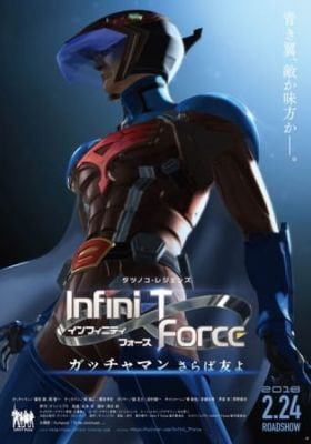 Infini-T Force Movie: Gatchaman - Saraba Tomo yo