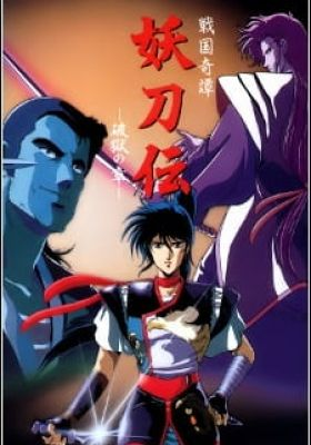 Yotoden: Chronicle of the Warlord Period