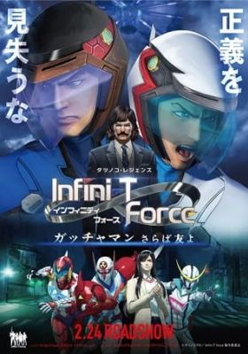 Infini-T Force Movie: Gatchaman - Saraba Tomo yo (Dub)