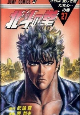 Fist of the North Star: The Souther Saga (Dub)