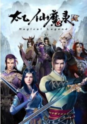 Magical Legend: Rise to Immortality 4