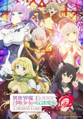 How NOT to Summon a Demon Lord Ω (Dub)