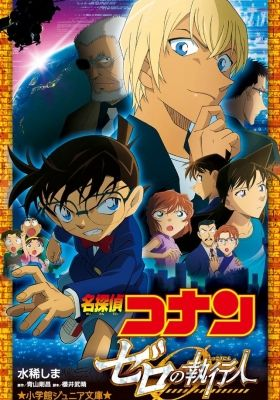 Detective Conan: Zero the Enforcer (Dub)